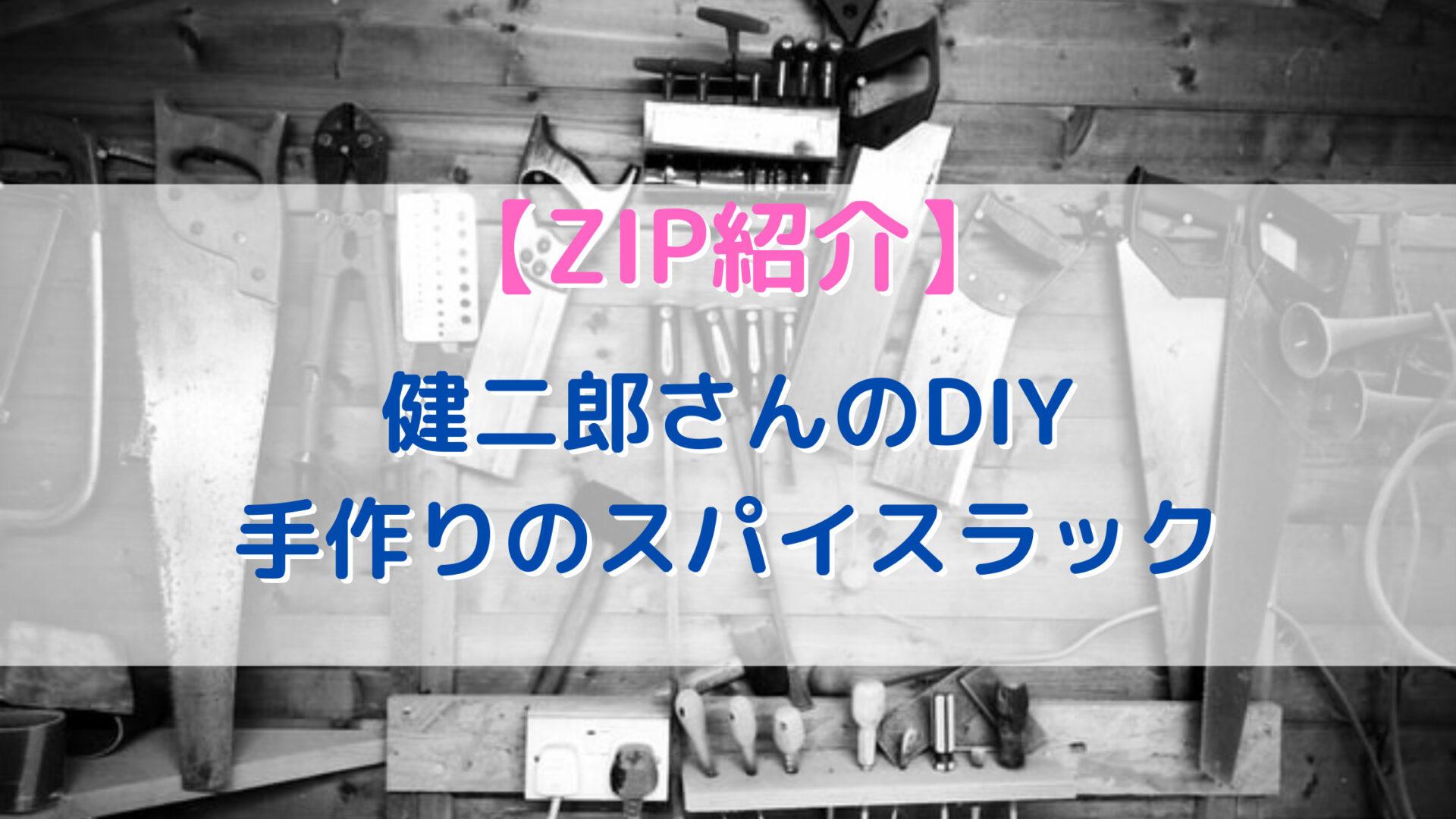 健二郎 DIY