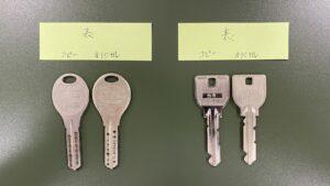 合鍵 複製